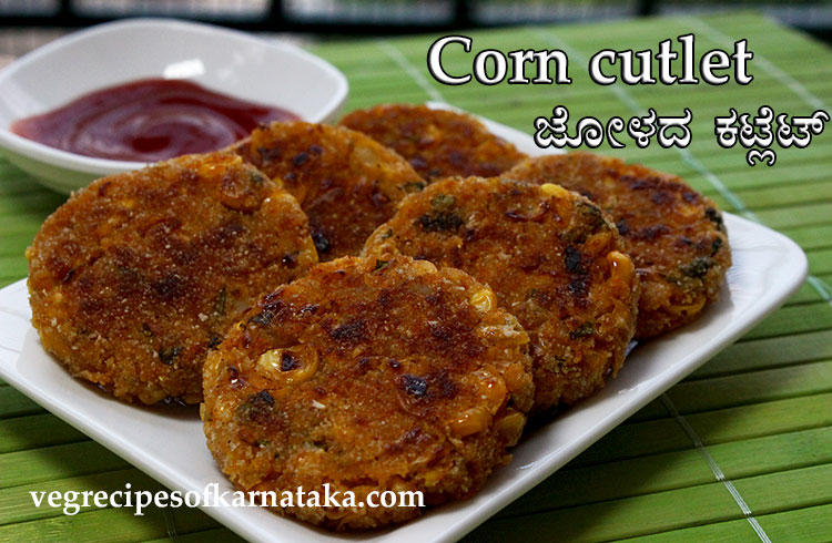 corn cutlet or jola cutlet recipe