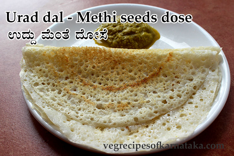 uddina dose recipe, how to make plain dosa
